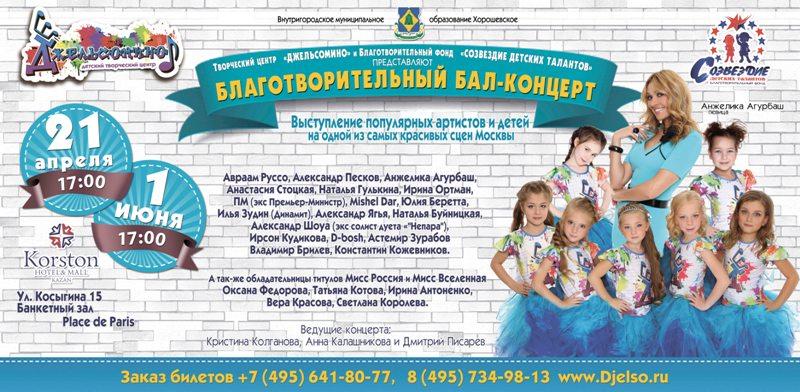 """благотворительный бал-концерт """"Ангелы Весны"""""""