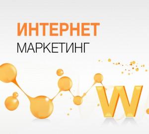 инт. маркетинг-2