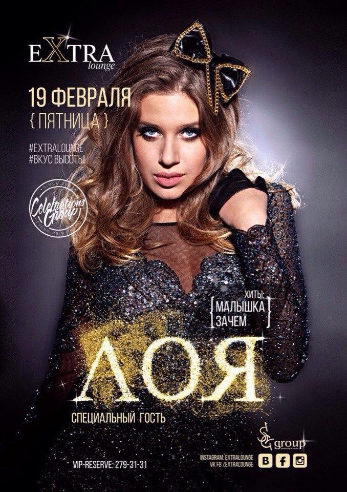 Концерт Лои в Казани