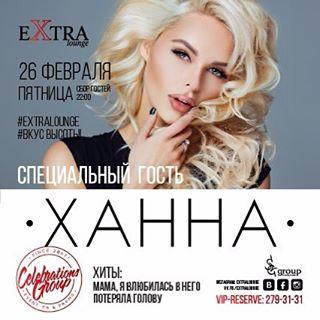 Ханна в Extra Lounge (Казань)